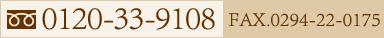 0120-33-9108 FAX.0294-22-0175