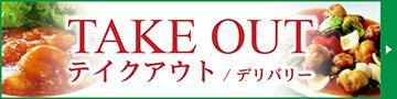 TAKE OUT テイクアウト/デリバリー
