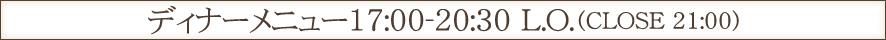 ディナーメニュー 17:00-20:30 L.O. (21:00 CLOSE)