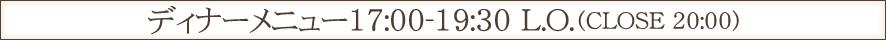 ディナーメニュー 17:00-19:30 L.O. (20:00 CLOSE)