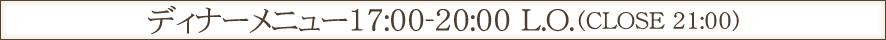 ディナーメニュー 17:00-20:00 L.O. (21:00 CLOSE)
