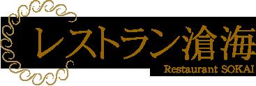 レストラン滄海イメージ Restaurant SOKAI