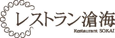レストラン滄海 Restaurant SOKAI