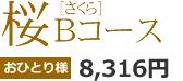桜(さくら)コースB おひとり様 8,316円