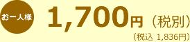 お一人様1,700円(税別)(税込 1,836円)