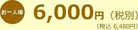 お一人様6,000円(税別)(税込 6,480円)