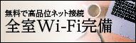 無料で高品位ネット接続 全室Wi-Fi完備