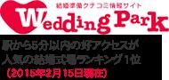 結婚準備クチコミ情報サイト Wedding Park 駅から5分以内の好アクセスが人気の結婚式場ランキング1位(2015年2月15日現在)