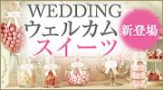 WEDDING ウェルカムスイーツ
