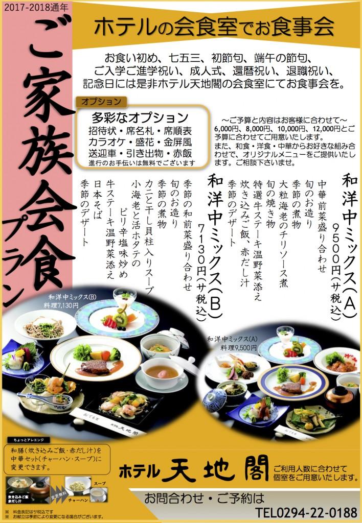 2017-18_kaisyoku2
