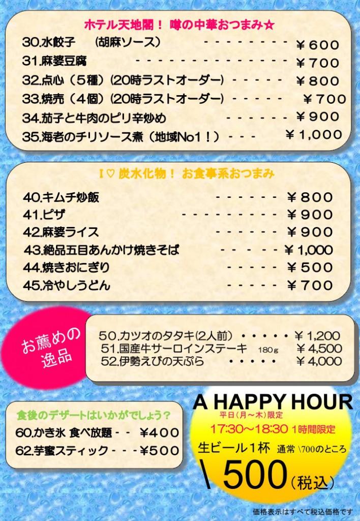 bg-menu2