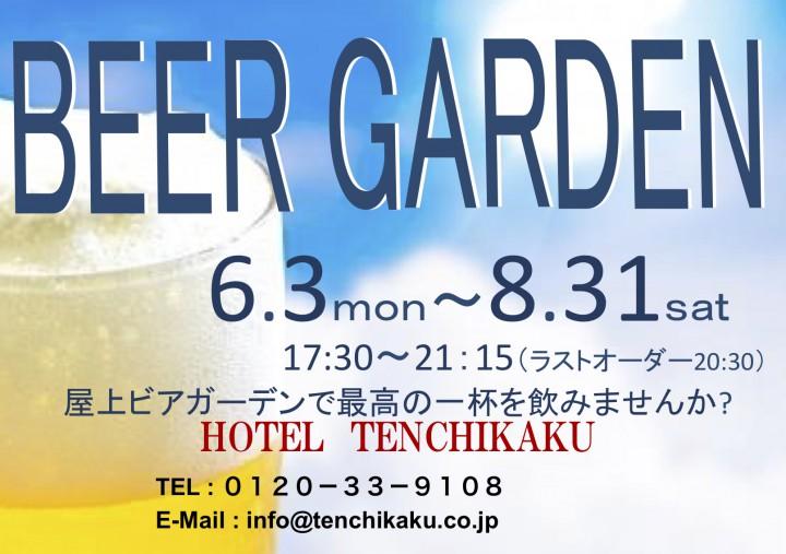 beer2019