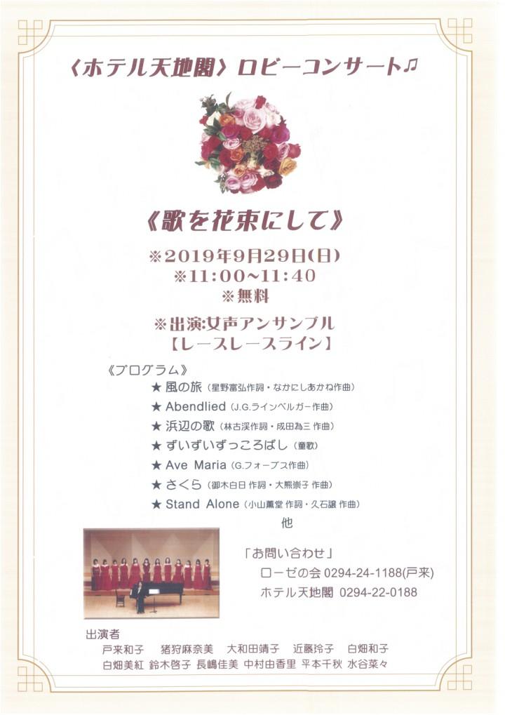1909_concert