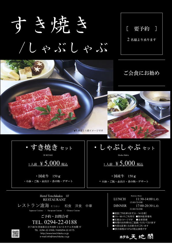 sukiyaki2019.10.3A