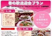 spring_kansougeikai2020 2