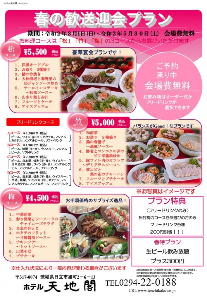 spring_kansougeikai2020