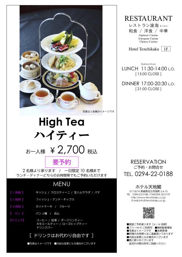 high teaA.2020.2