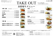 TAKE-OUT-A3_2020.3.9AA