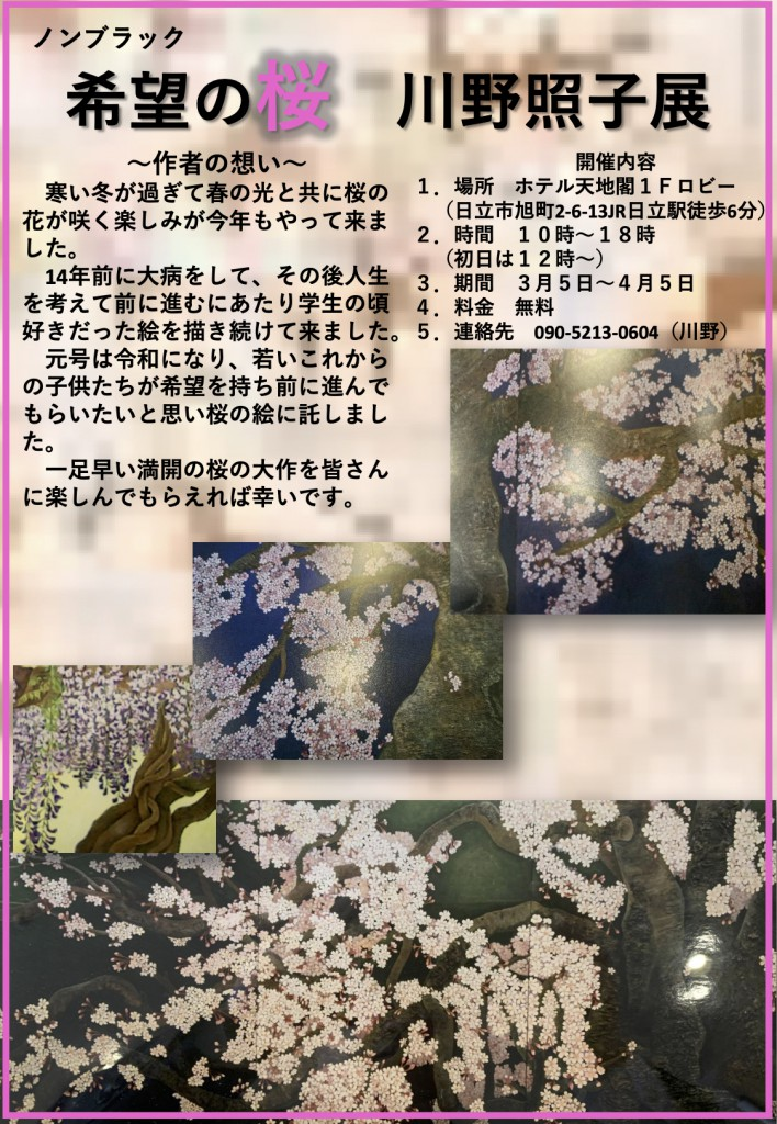 nonblack_sakura