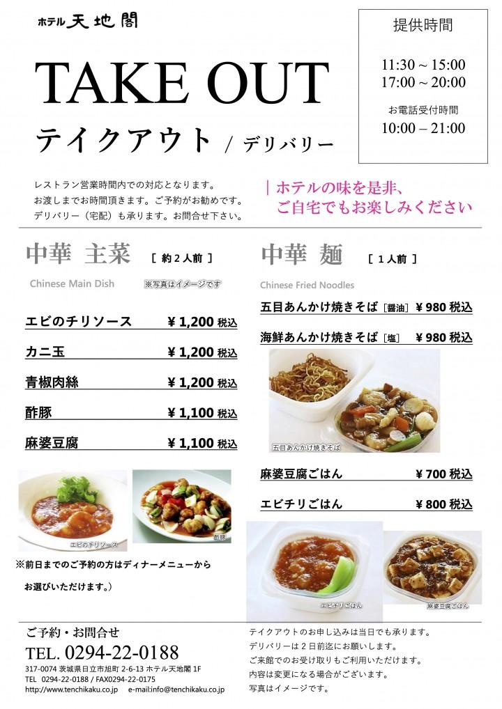 テイクアウトお料理中華のみA4片面2020.5.20