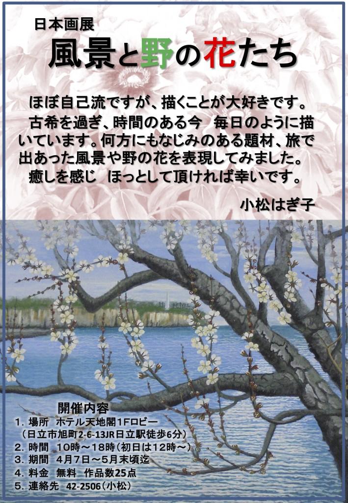 japaneseart_0502