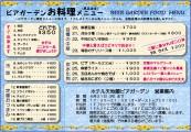 2020beer_menu1