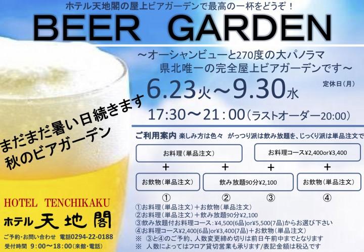 beer_0828