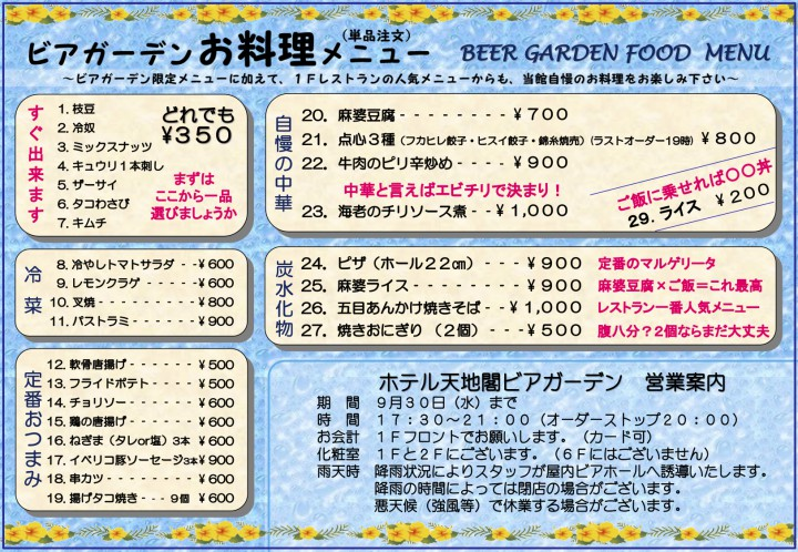 menu1_0828