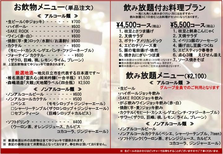 menu2_0828